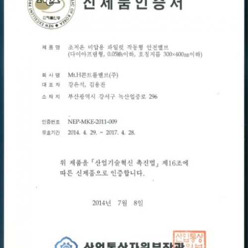 08. Certificate of New Product