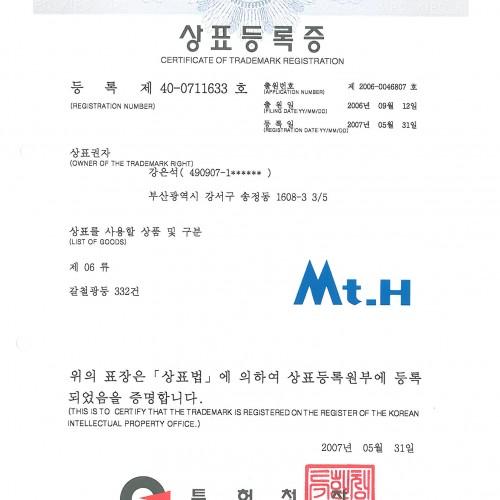 Trademark Registration 40-0711633 ; Limonite etc.332